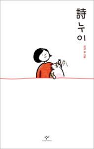 50-小詩うと(小姑)