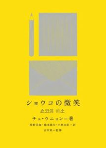 ショウコ日本語