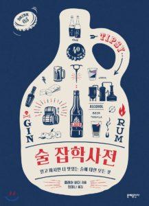 酒の雑学事典