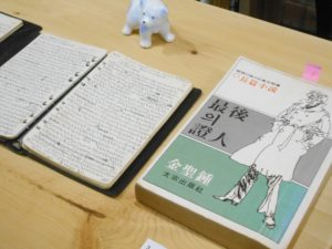 09232階「最後の証人」初版本と草稿
