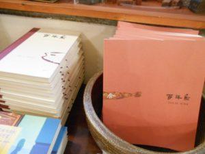 1123季刊誌