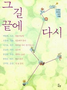 sonomichi_kr-book