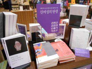 今、注目の本(韓国通信) – K-BOOK振興会